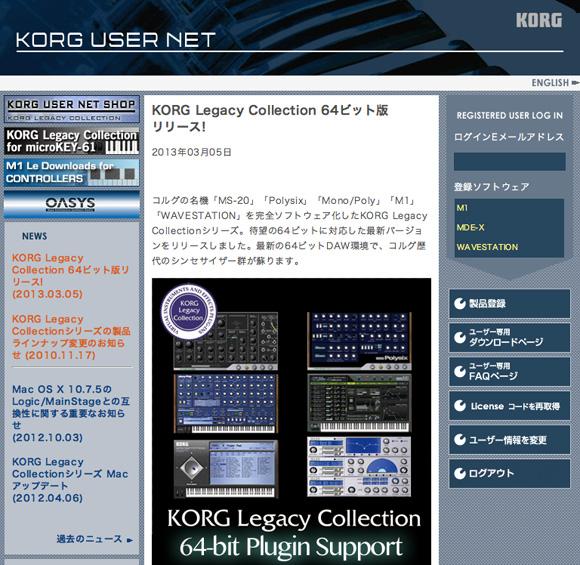 KORG_M1_install_1