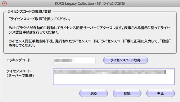 KORG_M1_install_2